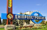 Декоммунизации: Днепропетровскую область Украины переименовывают в Сичеславскую