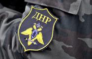 В «ДНР» пригрозили вернуть вооруженные силы на линию соприкосновения