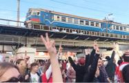 Видеофакт: Проезжающая электричка сигналит в поддержку протестующих минчан