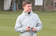 Алексей Бага: Уровень БАТЭ позволяет рассчитывать на успех в матче с ПАОКом