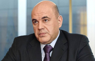 У нового премьера РФ нашли белорусские корни