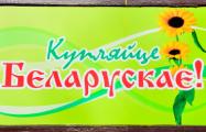 «Импортозамещение» в Беларуси: какие товары исчезнут из магазинов?
