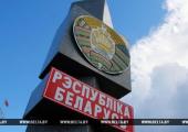 Президент утвердил решение на охрану госграницы Беларуси