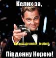 Украинцы затроллили сборную РФ фотожабами