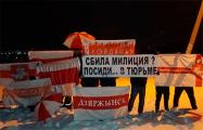 Регионы Беларуси продолжают протестовать против режима Таракана