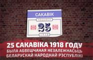Завтра - 99 лет БНР