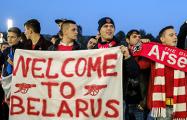 Более двухсот белорусских фанатов встретили лондонский «Арсенал»