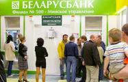 Консультант Совбеза: В Беларуси может повториться сценарий «МММ»