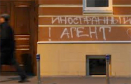 Путин подписал закон о «иностранных агентах»