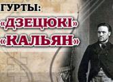 В Гродно запретили концерт в честь Кастуся Калиновского