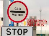 Доходы Беларуси от транзита упали до $3 миллиардов