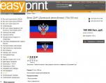 Минский интернет-магазин продает флаги «ДНР»