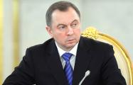 Макей: Договор о «союзном государстве» пересмотра не требует