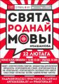«Свята Роднай Мовы» пройдзе ў Мінску 22 лютага