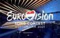 В Роттердаме стартовал первый полуфинал «Евровидения 2021»