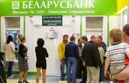 Белорусы спешат забрать деньги из банков