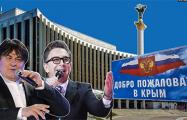 «Крымский след» Серова и Сюткина
