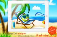 Онлайн-игра Двигуны: выиграй iPad mini и возьми его в летний отпуск!