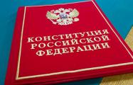 Правозащитники призывают остановить антиконституционный переворот в РФ