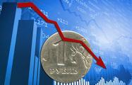 Российский рубль обновил минимум за месяц после массовых протестов