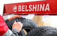 За полгода «Белшина» «заработала» 30 миллионов рублей убытка