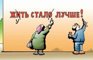 Реальные доходы белорусов по-прежнему падают