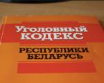 Лукашенко: принцип неотвратимости наказания за преступления в РБ незыблем