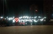 Бобруйск эффектно отметил день Независимости