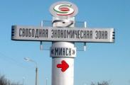 СЭЗ «Минск» прирастет 764 гектарами
