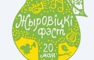 У Дзень Жыровіцкай Іконы Божай Маці адбудзецца Жыровіцкі фэст