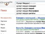 """На Google пожаловались за """"антисемитские"""" поисковые подсказки"""