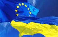 Вступление Украины в Евросоюз поддерживают большинство жителей ЕС