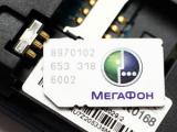 """Роскомнадзор потребовал от """"Мегафона"""" объяснить утечку SMS"""