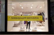 В Минске неожиданно ликвидируют польский магазин Reserved