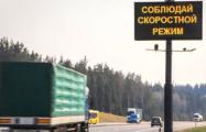 Фотофакт: Надпись «Выконвай хуткасны рэжым» перевели на русский язык