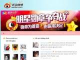 Микроблогеров Китая лишили возможности оставлять комментарии