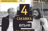 Дмитрий Войтюшкевич: На концерте в Вильнюсе будет много флюидов счастья