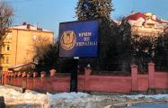 Контрразведка СБУ напомнила российским дипломатам, что Крым – это Украина