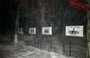 Партизаны Минска напомнили карателям об ответственности