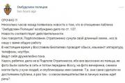 У админа паблика «ВКонтакте» провели обыск из-за фото «Подполковника Страпонессы»