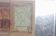 Какие секреты скрывают водяные знаки рублей с «Погоней»