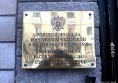 Возле российского посольства в Минске прошла акция солидарности Надеждой Савченко