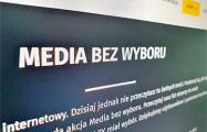 На главных страницах большинства польских СМИ появилось открытое письмо к властям