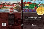 Историки просят восстановить на работе автора «Гродноведения»