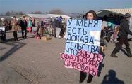 За пикет против фальсификации «выборов» - штраф 2,7 миллиона