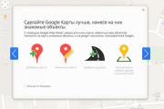 Google разрешила пользователям из России участвовать в создании карт