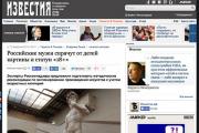 Роскомнадзор опроверг статью «Известий» про возрастные ограничения вмузеях