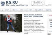 Сайт «РГ» восстановил работу после атаки «Кiберсотней»