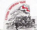 Слуцкие власти разрешили митинг в День героев