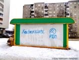 Фотофакт: В Минске появились граффити про «Новороссию»
